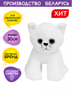 Мягкая игрушка Filius Кошечка Гуччи белая,30 см